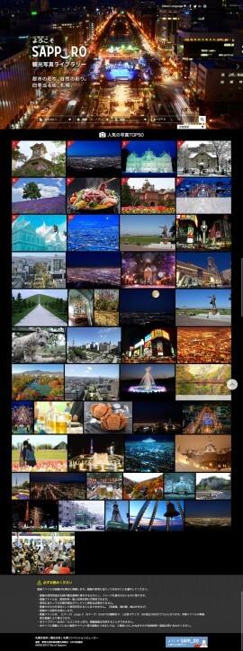 札幌市 様 SAPPORO 観光写真ライブラリー