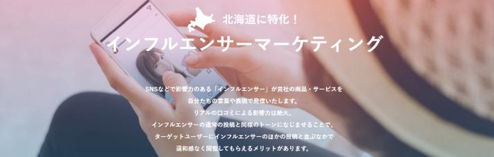 FireShot Capture 082 - 北海道に特化!インフルエンサーマーケティング inShare - www.ppi.jp
