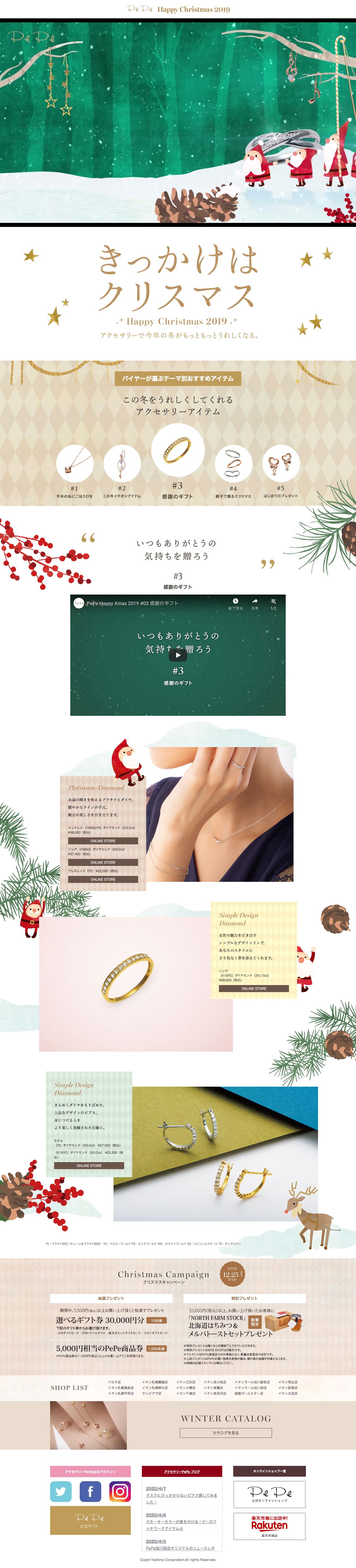 クリスマスランディングページ