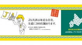 JA共済連北海道本部 様